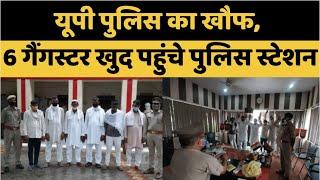 योगी सरकार में पुलिस के खौफ से बदमाशों के छूटे पसीने; सामने आकर किया सरेंडर - AAJKIKHABAR1
