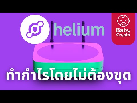 Update-Helium-ระบบ-Validator-ใ