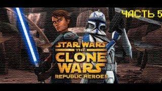 Прохождение Star Wars The Clone Wars Republic Heroes-(Клон войны) часть 5