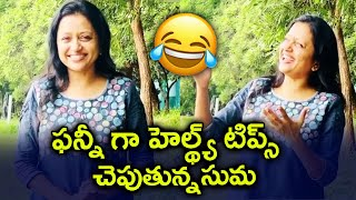 Anchor Suma Shares Some Healthy Tips | Suma Kanakala latest Funny Video | Rajshri Telugu - RAJSHRITELUGU