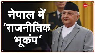 आज देश को संबोधित कर सकते हैं Nepal के प्रधानमंत्री KP Sharma Oli: सूत्र - ZEENEWS