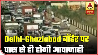 Only with passes to pass through Delhi-Ghaziabad border - ABPNEWSTV