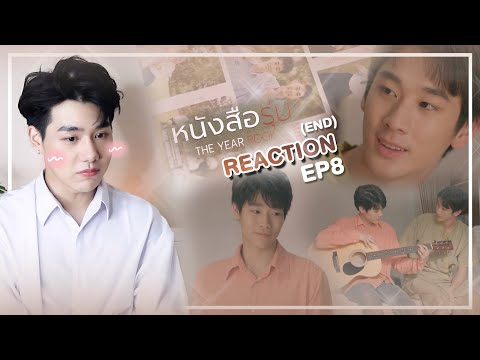Reaction-The-Yearbook-📔-หนังสื