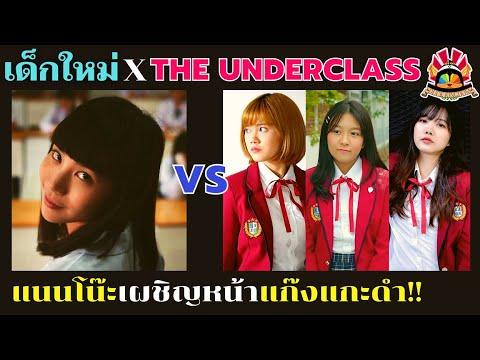 The-Underclass-ภาคพิสดาร-แนนโน