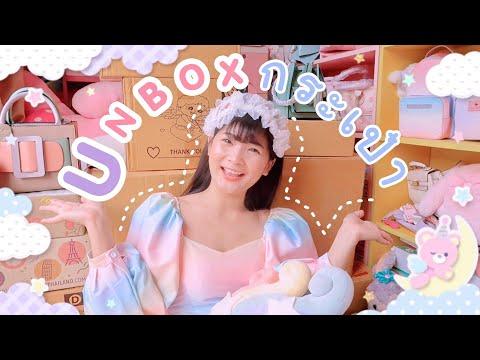 ♡-UNBOX-กระเป๋า-::-กินกระเป๋าแ