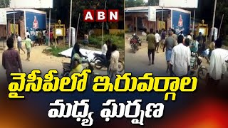 Conflict Between Two Groups In YCP | Chittoor District | ABN Telugu - ABNTELUGUTV
