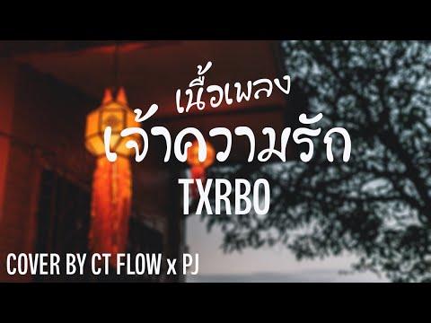 เจ้าความรัก---Txrbo-Ver.ดนตรีไ