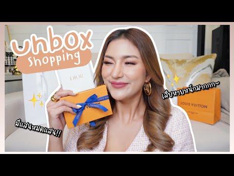 Unbox-ช้อปปิ้งแบรนด์เนม-Dior-,