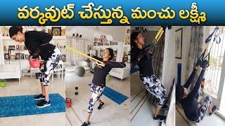 Actress Lakshmi Manchu Gym Workout In Home | వర్కవుట్ చేస్తున్న మంచు లక్ష్మి | IG Telugu - IGTELUGU
