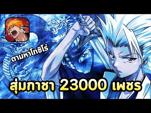 สุ่มกาชา-23000-เพชร-ตามหาโทชิโ