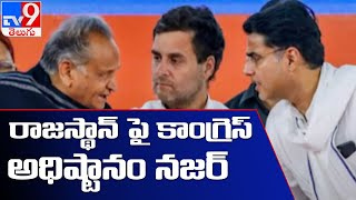 No conflict among party leaders: Maken ahead of Rajasthan cabinet reshuffle - TV9 - TV9