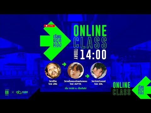 เรียนนอกห้อง-Online-Class-by-R