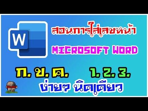 ใส่เลขหน้า-Microsoft-Word-แบบก