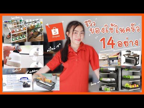 รีวิวของใช้ในครัวจาก-Shopee-14