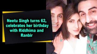 Neetu Singh turns 62, celebrates her birthday with Riddhima and Ranbir - IANSINDIA