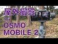 DJI Osmo Mobile2でiPhoneX屋外撮影・ジンバル無やSmoothQと比較/モーションラプスなども試すレビュー続編