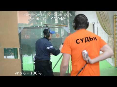 чемпионат Томской области по практической стрельбе из пистолета Влад 4 03 2017