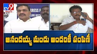 Anandayya కు ప్రభుత్వం సహకారం ఉంటుంది : Kakani Govardhan Reddy - TV9 - TV9