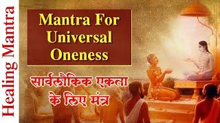 Mantra for the Universal Oneness   सार्वलौकिक एकता के लिए मंत्र   Narration: Harish Bhimani - BHAKTISONGS