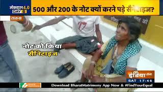 एमपी के सतना में गरीबों को हजारों के नोट बांटने पर बवाल - INDIATV