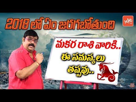 Capricorn 2018 Horoscope - Makara Rasi 2018 Predictions By Astro Guru Venu  Swamy