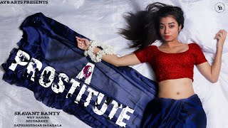 A Prostitute | New Telugu Short film  4k HD - YOUTUBE
