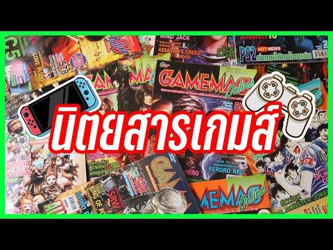 นิตยสารเกมส์ไทยในดวงใจ-GAMEMAG