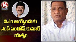 RTC Ex Chairman Gone Prakash Rao Comments On MP Santhosh Kumar   V6 News - V6NEWSTELUGU