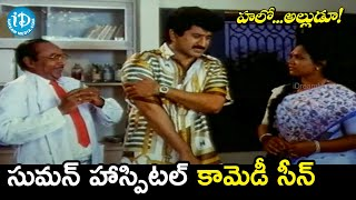Hello Alludu Movie Hospital Scene | Suman | Rambha | Vanisri | Raj Koti | iDream Movies - IDREAMMOVIES