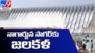 నిండుకుండలా మారిన నాగార్జునసాగర్ | Nagarjuna Sagar dam gates lifted - TV9 - TV9