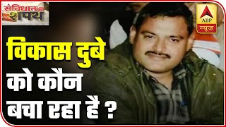 Is someone trying to save Vikas Dubey? | Samvidhan Ki Shapath - ABPNEWSTV