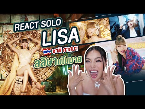 React!!-Solo-lisa-lalisa-ต๊าซซ