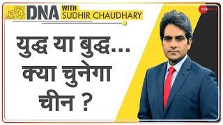 DNA: युद्ध या बुद्ध… क्या चुनेगा चीन? | Sudhir Chaudhary | India Vs China | Analysis - ZEENEWS