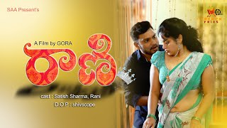 Rani || Latest Telugu Short Film || Gora || French Fries - YOUTUBE