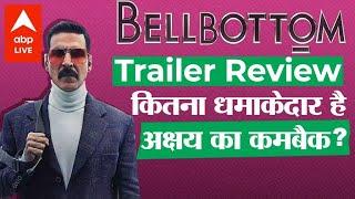 Bell Bottom Trailer Review | Akshay Kumar's 'One man show' - ABPNEWSTV
