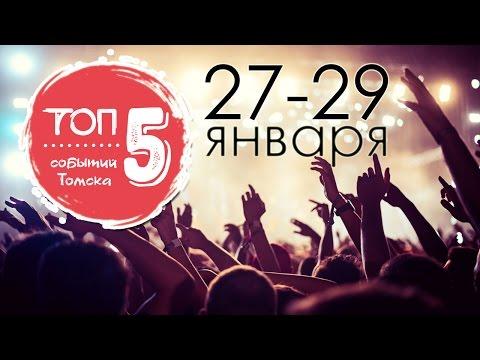 ТОП 5 предстоящих событий Томска (27-29 января)
