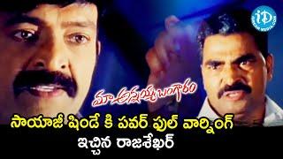 Rajasekhar warns Sayaji Shinde | Maa Annayya Bangaram Movie Scenes | Kamalini | Jaya Prakash Reddy - IDREAMMOVIES