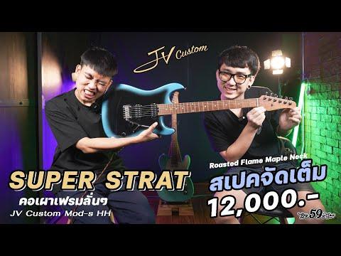 Jv-Custom-Mod-S-HH-Super-Strat