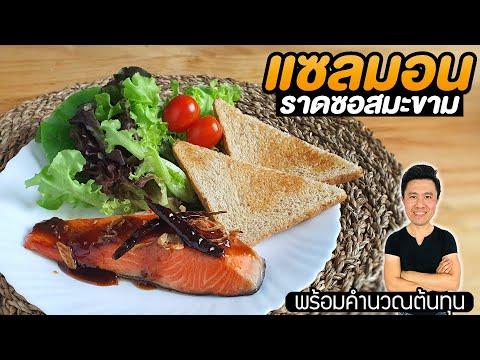 Fried-Salmon-with-Tamarind-Sau