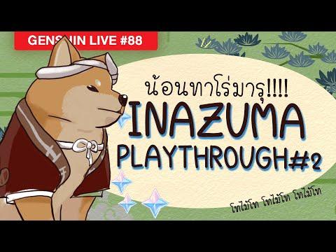 ❤-Inazuma2-ยามดึกเราคึกคัก-จะไ