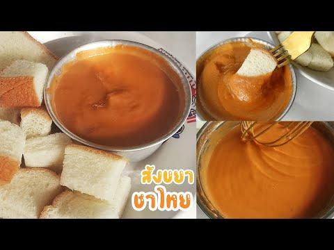 สังขยาชาไทย-หอมชาไทย-หวานมันอร