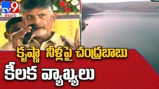 Water War : కృష్ణా జలాల వివాదం పై కేసీఆర్ తో జగన్ ఎందుకు మాట్లాడటం లేదు? : Chandrababu - TV9 - TV9