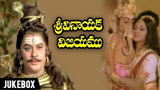 Sri Vinayaka Vijayam Movie Jukebox | Krishnam Raju | Vanisri | Telugu Best Classic Movie Songs - RAJSHRITELUGU