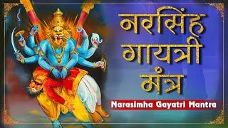 नरसिंह गायत्री मंत्र | Narasimha Gayatri Mantra | Mantra chanting provides peace and tranquility - BHAKTISONGS