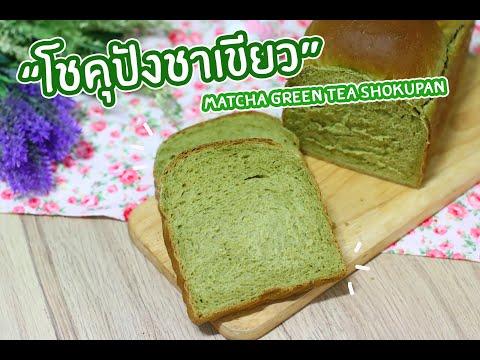 โชคุปังชาเขียว-[-Matcha-GreenT