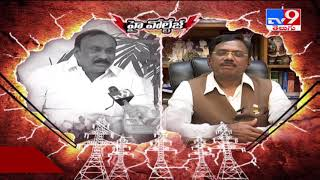 High Voltage : Boda Janardhan Vs Vivek || TS Politics - TV9 - TV9