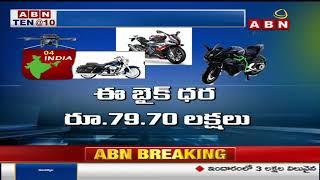 India: Day-By-Day Craze Rises For Bikes || ABN Telugu - ABNTELUGUTV