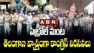 Congress Petrol Protest: Petrol Price Crosses 100 Mark | PM Modi Vs Petrol | Telangana | ABN Telugu - ABNTELUGUTV
