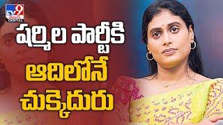YS Sharmila Party: వైయస్ షర్మిలకు ఆదిలోనే చుక్కెదురు...! - TV9 - TV9