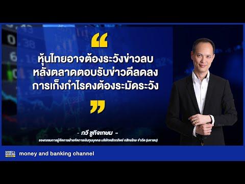 หุ้นไทยอาจต้องระวังข่าวลบหลังต
